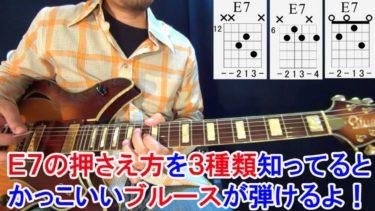 【E7コードの押さえ方】を【3種類】知っていると、かっこいいブルースが弾ける!!