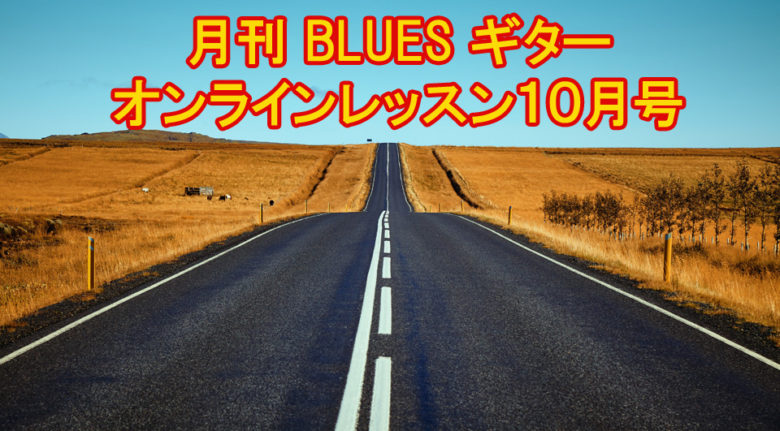 blues lesson-10