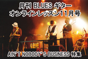 blues lesson-11