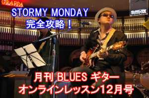 blues lesson-12