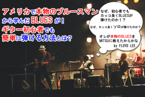 blues lesson