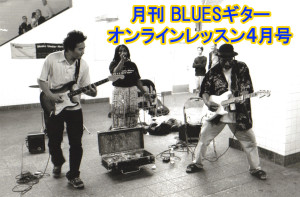 blues lesson-4