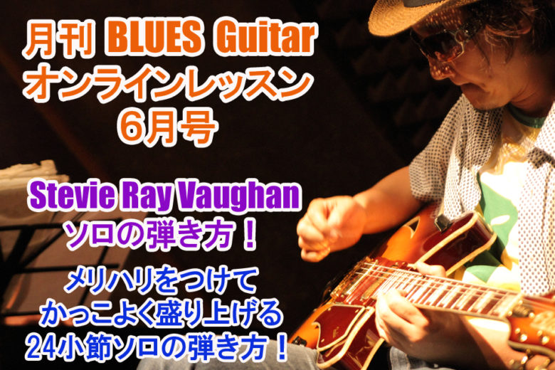 blues lesson-6