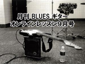 blues lesson-9