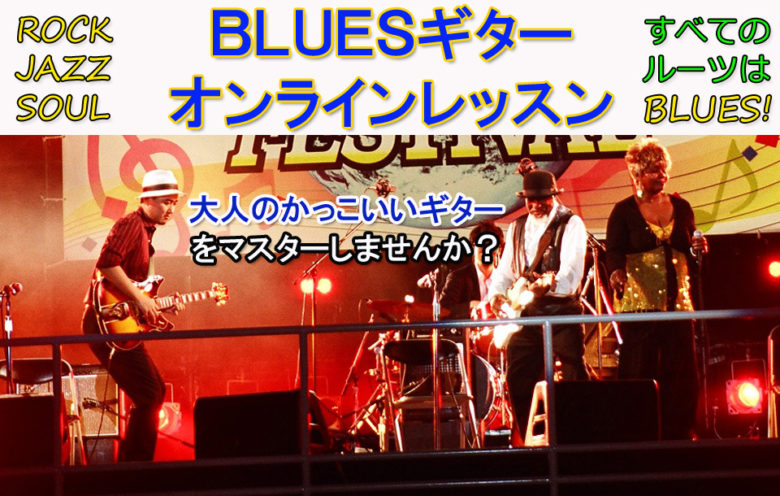 blues lesson otamesi11