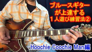 マディ・ウォーターズの有名な「Hoochie Coochie Manのリフ」で遊ぼう!【ギターが上達する1人遊び練習法2】