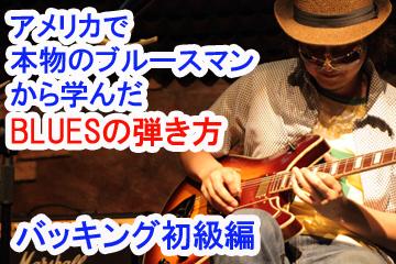 【ブルースギター講座/初級編】かっこいいコードの押さえ方、コード進行、リズム、オブリ、バッキングの弾き方を解説!(Key-E)