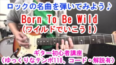 【Born To Be Wild(ワイルドでいこう)/Steppenwolf】の弾き方を解説!1970年代映画「Easy Rider(イージーライダー)」の主題歌。