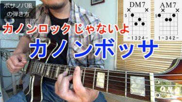 【カノン・ボッサ】カノン進行をボサノバ風に弾いて、それに合わせてアドリブソロを弾く方法!(コード、スケール、弾き方、カノン進行の解説。カノンロックじゃないよ!)脱ギター初心者向け