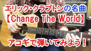 エリック・クラプトンの名曲【Change The World(チェンジ・ザ・ワールド)】をアコギで弾いてみよう! (タブ譜有)