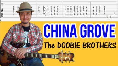【China Grove/The Doobie Brothers(チャイナ・グローブ/ドゥービー・ブラザーズ)】弾き方を解説!(Tab付)リズムの「表」と「裏」を身体でおぼえよう!【ロックギター初心者レッスン】
