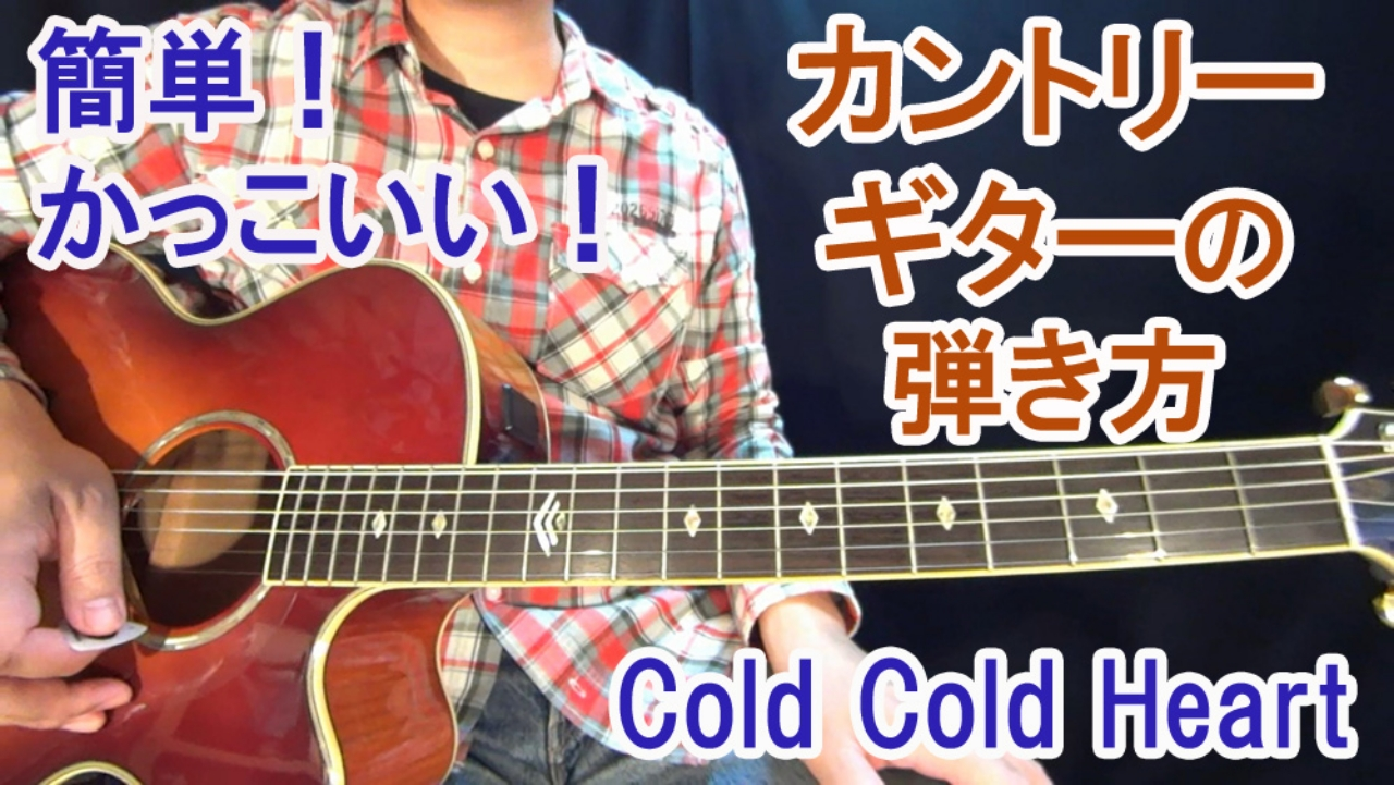 cold cold heart2