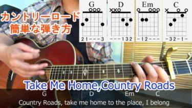 【カントリーロード (Take Me Home, Country Roads)】のコード進行、ストロークの弾き方、弾き語り方法を解説!(コードの押さえ方付き)
