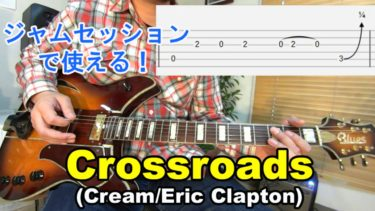 【Crossroads/Eric Clapton(クロスロード/エリック・クラプトン/クリーム)】の弾き方を解説!(TAB譜有) ジャムセッションでよく演奏する曲なので練習しよう!