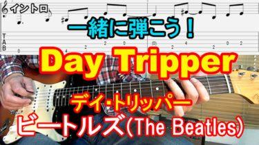 ビートルズの「Day Tripper(デイ・トリッパー)】の弾き方を解説(タブ譜付き)【ギター初心者講座】