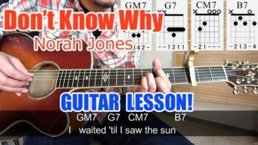 【Don't Know Why/Norah Jones(ドント・ノー・ホワイ/ノラ・ジョーンズ)】 コード進行、アルペジオ、弾き語りを解説!