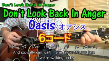 6コードで弾ける【Don't Look Back In Anger/Oasis(ドント・ルック・バック・イン・アンガー/オアシス)】かっこいいストロークの弾き方を解説!