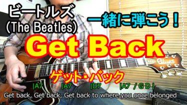 ビートルズ【Get Back(ゲット・バック)】を一緒に弾こう♪バッキング、リフ、コード、ソロの弾き方、遊びながら上達する練習方法を解説!