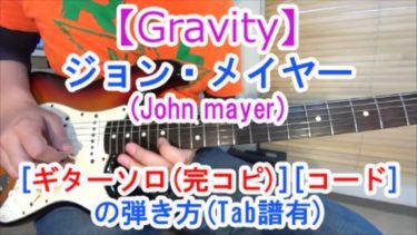【Gravity/John Mayer(ジョン・メイヤー)】ギターソロ、コード、オブリガートの弾き方を動画で解説! (TAB譜有)