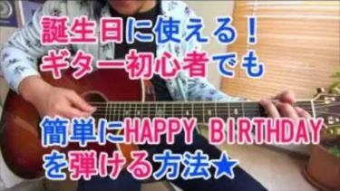 【ハッピーバースデー】簡単にギター弾き語りできる方法を解説!誕生日にみんなで歌おう♪【3コードで弾ける曲】