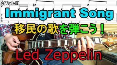 レッド・ツェッペリン【Immigrant Song/移民の歌(TAB譜付)】リフ、コード進行、ソロの弾き方(スケール)などを解説!