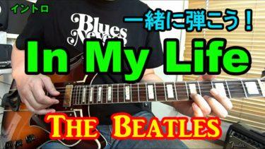 ビートルズの【In My Life(イン・マイ・ライフ)】を一緒に弾こう!(イントロ、コード進行、アルペジオの弾き方を解説)