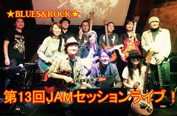 ロック、ブルース、洋楽のカバー多数!【第13回ジャムセッションライブ】のダイジェスト動画♪