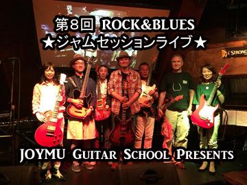 第8回JOYMUギタースクール/ロック&ブルース ジャムセッション・ライブ!のダイジェスト動画(洋楽カバー編)