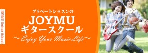 joymu guitar school