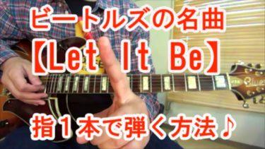 ビートルズの名曲【Let It Be(レット・イット・ビー)】は『ドレミファソラシド』で弾ける♪「指1本で簡単に弾ける方法」「スケール」「ギターソロ」の解説!