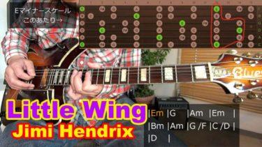 ジミヘンのかっこいいコード+オブリガート(コードオブリ)の弾き方を練習しよう!【Little Wing/Jimi Hendrix(リトル・ウイング/ジミ・ヘンドリックス)】