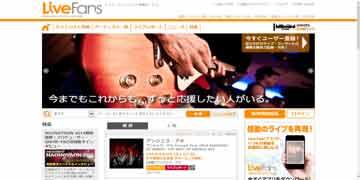 ライブ再現プレイヤー/スマホ無料アプリ「Live Fans」