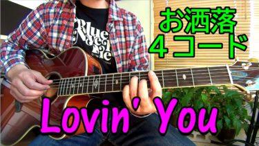 【Lovin' you/ミニー・リパートン】お洒落なコードを弾いてみよう!(弾き方/アルペジオ/コードオブリの解説/アコギ)