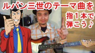 ギター超初心者におすすめ!【ルパン三世のテーマ曲】を指1本で弾こう!