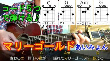 5つのコードで弾ける【マリーゴールド/あいみょん】簡単なコード進行、かっこいいストロークを解説!