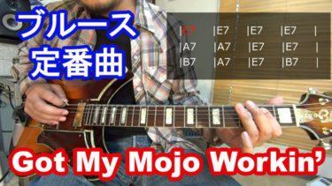 【Mojo Workin' /Muddy Waters(モジョ・ワーキング/マディ・ウォーター)】バッキングの弾き方、コード進行を解説!(ブルースギターレッスン)