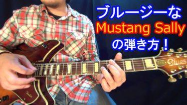 【Mustang Sally(ムスタング・サリー)】の弾き方を動画で解説!