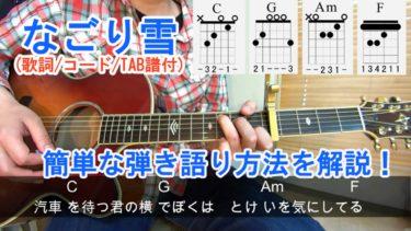 懐かしの名曲【なごり雪/イルカ】を弾いてみよう!簡単な弾き方、コード、弾き語りを解説。