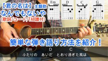アニメ映画【君の名は】主題歌【なんでもないや/RADWIMPS】ギターで簡単に弾き語りできる方法を解説!(コード/TAB譜有/歌詞/)