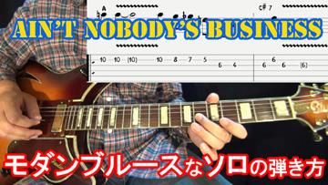ブルースギター講座【モダンブルースなソロの弾き方】を動画で解説!