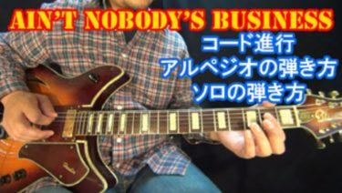 【AIN'T NOBODY'S BUSINESS】の弾き方を解説!(コード進行/アルペジオ/ソロ)90年以上も世界中で愛されているブルース&ジャズ