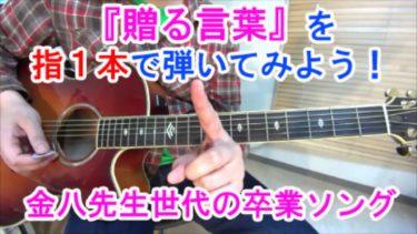 「金八先生」世代の卒業ソング【贈る言葉】を【指1本】でギターで弾こう!【タブ譜有】