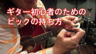 ギター初心者のためにオススメ!【ピックの持ち方】と、弾きやすい【ピックの種類】を解説!