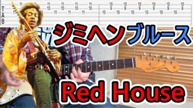 ジミヘンのブルース【Red House】「イントロのフレーズ」を深掘りしながら「アドリブソロで弾く方法」を解説!(TAB付)