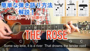 5コードで弾ける名曲【The Rose/Bette Midler(ザ・ローズ/ベット・ミドラー)】簡単コードで弾く方法、アルペジオ、弾き語りを解説!