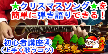クリスマスソングをギターで簡単に弾き語りできる講座4/4【上手く歌うコツ、動画解説有】