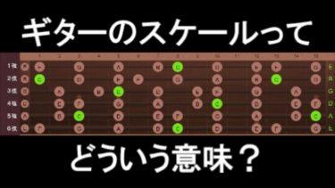 ギターのスケールってどういう意味?【初心者でも簡単にわかる音楽理論1/4】