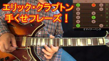 かっこいい【エリック・クラプトンの手くせソロフレーズ】を弾いてみよう!