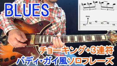 【有名なソロフレーズ】を弾いてみよう!バディ・ガイ(Buddy Guy)など多くのギタリストが使うフレーズの弾き方を解説!(ブルースギターレッスン)