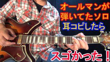 オールマン・ブラザーズ・バンドが【Stormy Monday(ストーミー・マンデー)で弾いてたソロ】を耳コピしたら「かっこ良すぎた」ので動画で解説!
